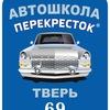 """Автошкола """"Перекресток"""" г. Тверь"""