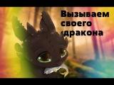Призыв духов- Вызываем дракона