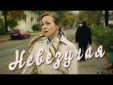 Невезучая. Мелодрама (2017) Фильм @ Русские сериалы