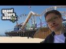 ХОХОЛ В АМЕРИКЕ: Я НА ПЛЯЖЕ из GTA 5