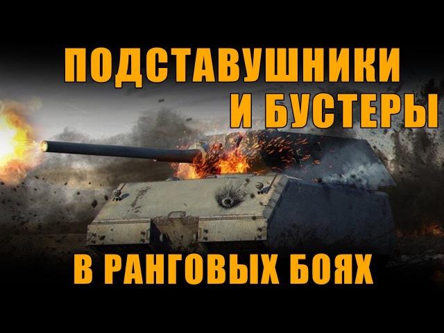 ПОДСТАВУШНИКИ И БУСТЕРЫ В РАНГОВЫХ БОЯХ, КАК ИЗБЕЖАТЬ worldoftanks wot танки — [wot-vod.ru]