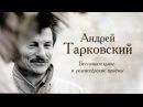 Режиссёрский почерк Андрея Тарковского Часть 2 Бессознательное и режиссёрские приёмы