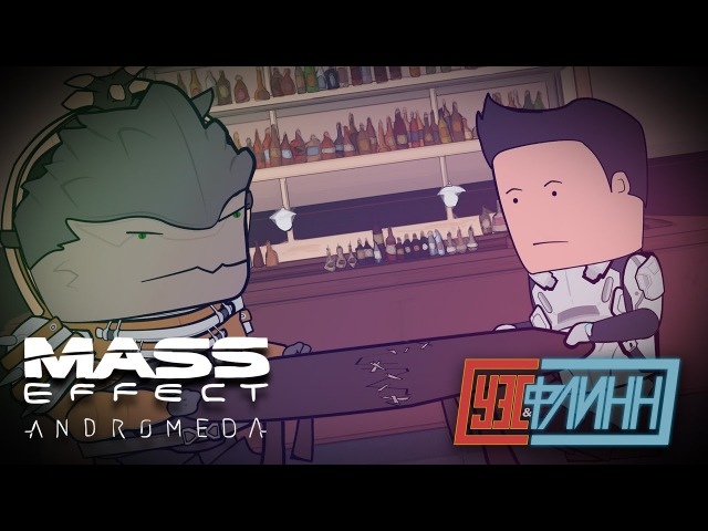 Уэс и Флинн Играют в Mass Effect Andromeda s02e11