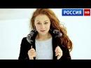 Жизнь без Веры 2017 - Мелодрама фильмы 2017 - Новые фильмы
