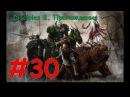 Disciples 2. Горные кланы. Прохождение 30