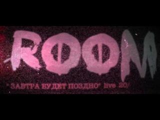 Room - Завтра будет поздно (live Треугольник 20/11/2016)