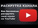 Бесплатная накрутка просмотров и подписчиков в ютуб youtube.