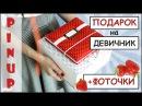 СКРАПБУКИНГ Подарочная коробка своими руками Scrapbook Gift Box Tutorial