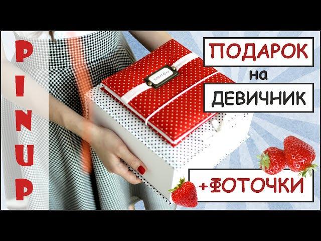 СКРАПБУКИНГ || Подарочная коробка своими руками || Scrapbook || Gift Box Tutorial