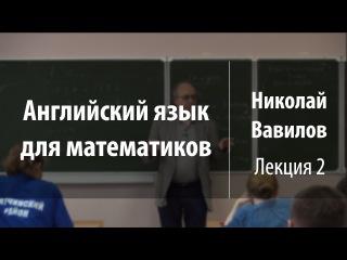 Лекция 2 | Английский язык для математиков | Николай Вавилов | Лекториум