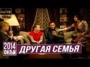 Другая семья 2014 Русская мелодрама 2014 новинка фильм / Русский Роман