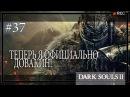 Dark Souls 2 37. Убиваем Дракона-стража. Вход в Храм дракона.