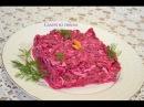 Салат свекольный с сыром Самый простой и вкусный