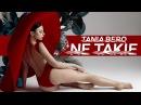 Tania BerQ - Не такие премьера клипа, 2017
