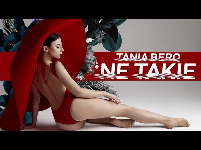 Tania BerQ Не такие премьера клипа 2017