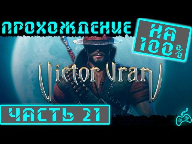 Victor Vran Охотник Хардкор Сложный Часть 21 Луковый квартал левый берег Косец во