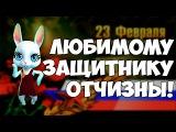 Красивое поздравление на 23 февраля! Поздравления с Днем Защитника Отечества от Z...