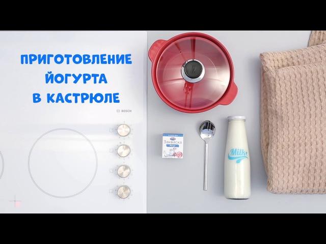 Как приготовить домашний йогурт в кастрюле? Легко и просто.