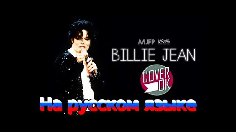 Michael Jackson - Billie Jean [ Russian cover ] | На русском | HD [1080p] (Не перевод)