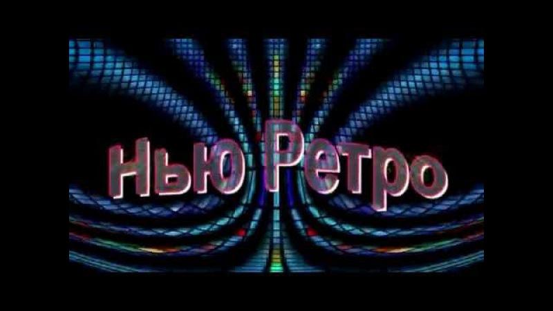 Нью Ретро Mix - 15 треков
