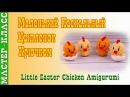 Маленький Пасхальный Цыпленок амигуруми крючком. Урок 47. Мастер класс.