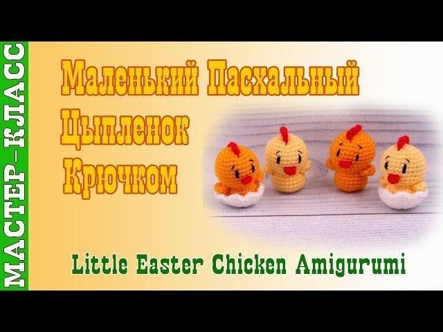 Маленький Пасхальный Цыпленок амигуруми крючком Урок 47 Мастер класс