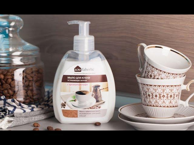 Мыло для кухни Faberlic готовим в чистоте