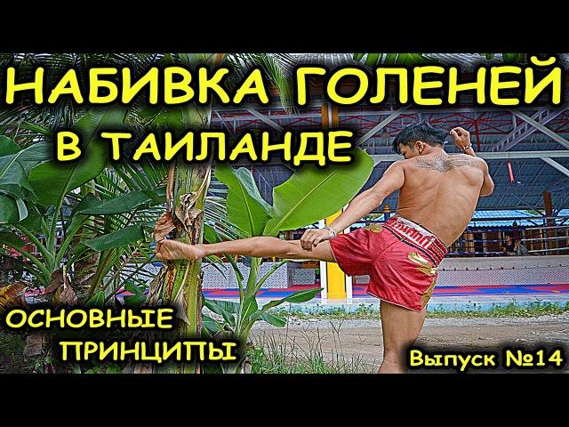 Набивка голени, как набивают ноги Тайцы. Основной принцип.