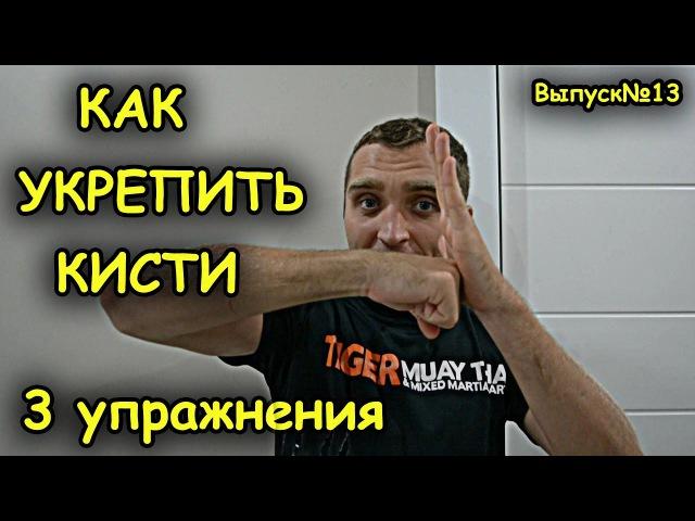 Как укрепить кисти рук, 3 упражнения на запястье. Тренировка дома.