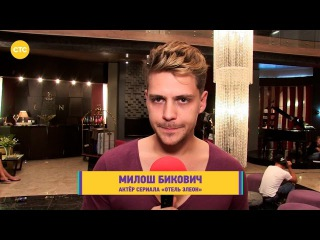 «Отель Элеон»: Милош Бикович о своем герое