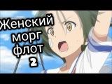 Женский морг флот 2 (High School Fleet)
