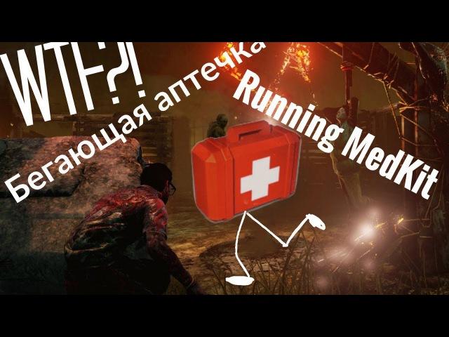 DEAD BY DAYLIGHT / flying MEDKIT!? Летающая АПТЕЧКА!??!?