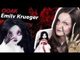 Emily Krueger OOAK (Эмили Крюгер ООАК, дочь Фредди Крюгера), обзор на HalloweenХэллоуин