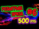 """КОНКУРС НА 500 РУБ - 6 ЭТАП """"КАК ЗАРАБОТАТЬ В ИНТЕРНЕТЕ 70000 РУБЛЕЙ"""""""