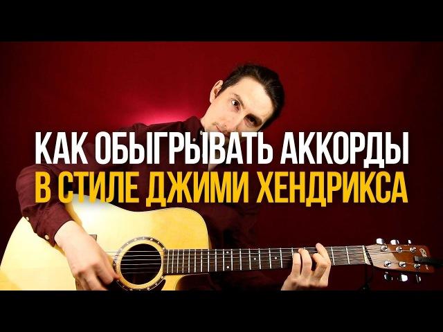 Ритм на акустической гитаре. Как бы это сыграл Джими Хендрикс - Бесплатный урок из нового курса