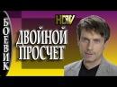 Боевики 2017 ДВОЙНОЙ ПРОСЧЕТ русские детективы