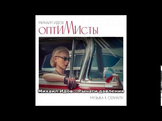 Михаил Идов - Рычаги давления