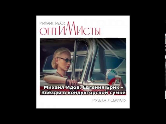 Евгения Брик, Михаил Идов - Звезды в кондукторской сумке