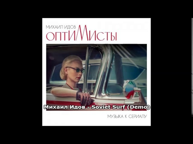 Михаил Идов - Soviet Surf (Demo)