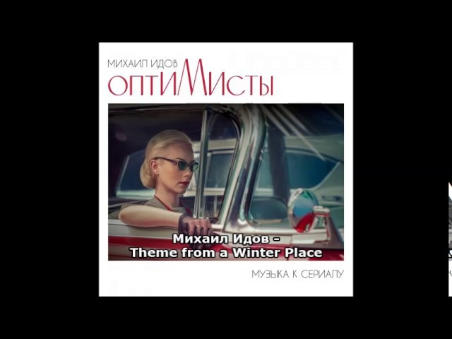 Михаил Идов - Theme from a Winter Place