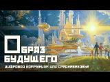 Образ будущего. Цифровой коммунизм или средневековье. Сергей Хапров