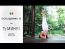 Йога для похудения II начинающих за 15 минут — Йога для продвинутых.