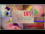 DIY СНОВА В ШКОЛУ | BACK TO SCHOOL | ДЕКОР КАНЦЕЛЯРИИ