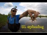 Рыбалка. Ультра легкий и дешевый спиннинг. spinning ultra light. fishing.