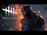 Dead By Daylight первый запуск (обзор, геймплей, прохождение)