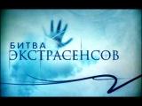 Битва экстрасенсов 17 сезон 15 серия 03.12.2016