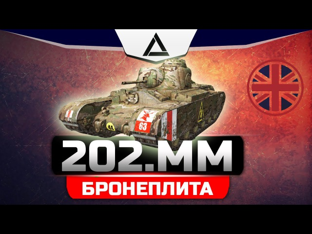 AT 2 - Бронеплита на колесах World of Tanks wot
