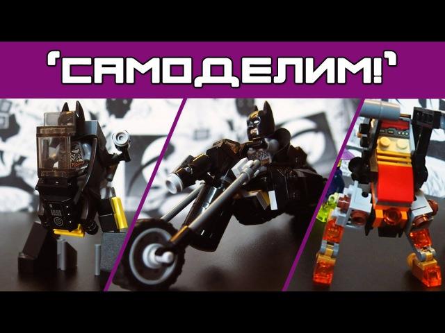[LEGO-самоделки] DC Batman: бэт-байк и робот, MFZ-отряд из LEGO Ninjago 70733 (Ниндзяго/MFZ)
