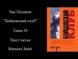 Чак Паланик - Бойцовский клуб - Глава 19 Аудиокнига