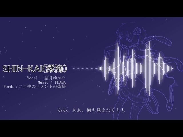 【結月ゆかり】SHIN-KAI(深海)【Glitch Hop】